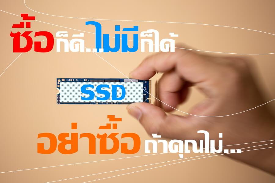 เลือก ssd
