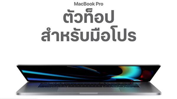 macbook pro 16 p3