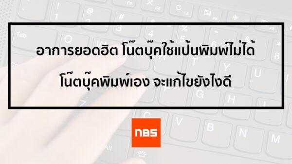 nbs nb 5