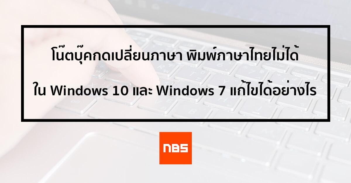 nbs nb 6