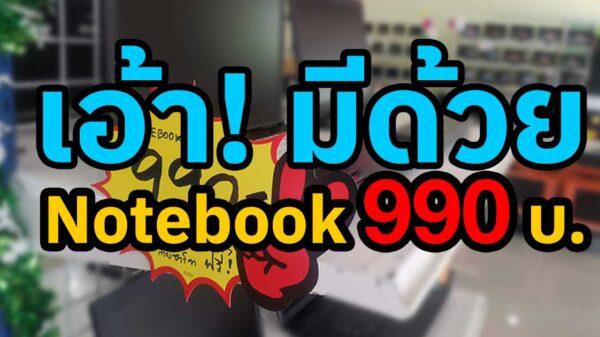 noteboo990