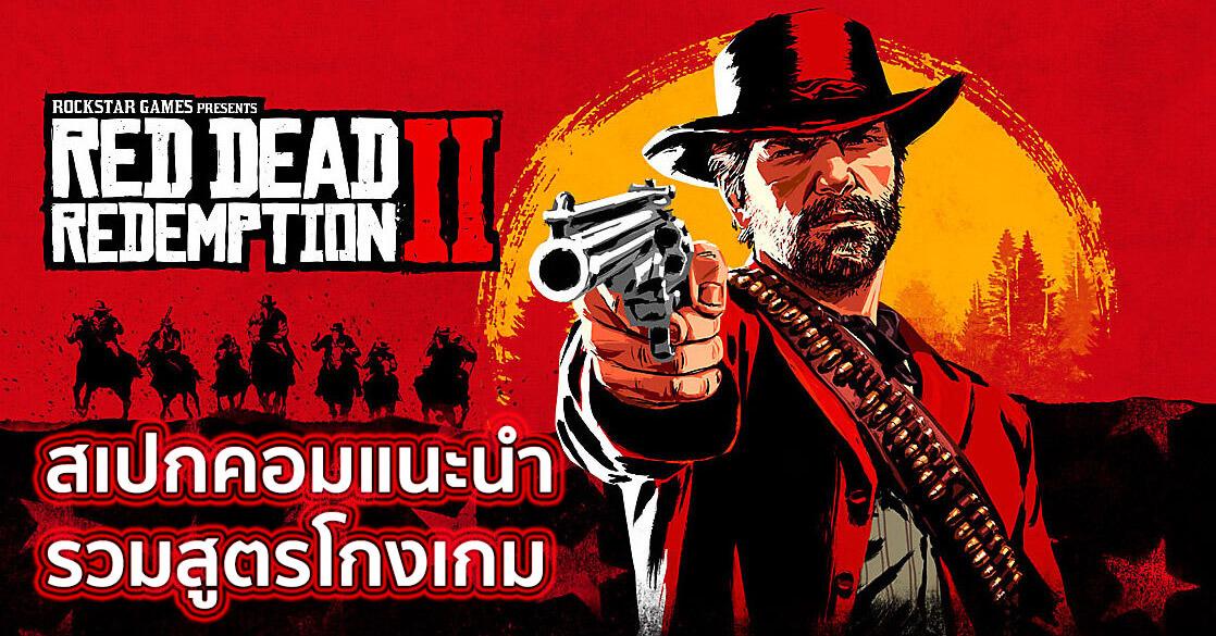 Cheat Codes – รวมสูตรโกงเกม Red Dead Redemption II เวอร์ชั่น PC / PS4 พร้อมสเปก Notebook / PC ที่แนะนำ