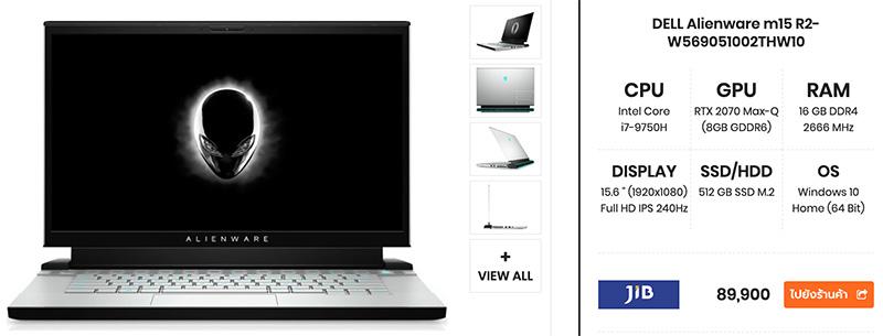 Alienware m15 R2 W569051002