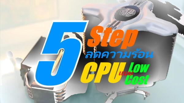 Cool down cpu jpg 1