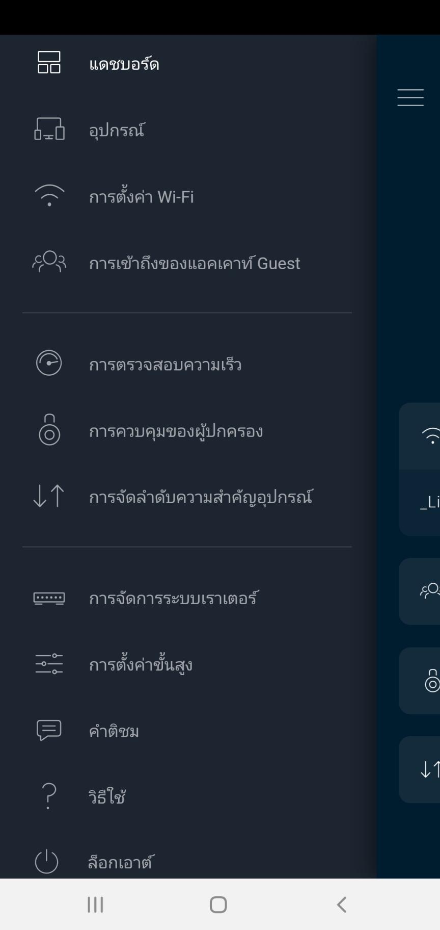 Screenshot 20191218 125715 Linksys