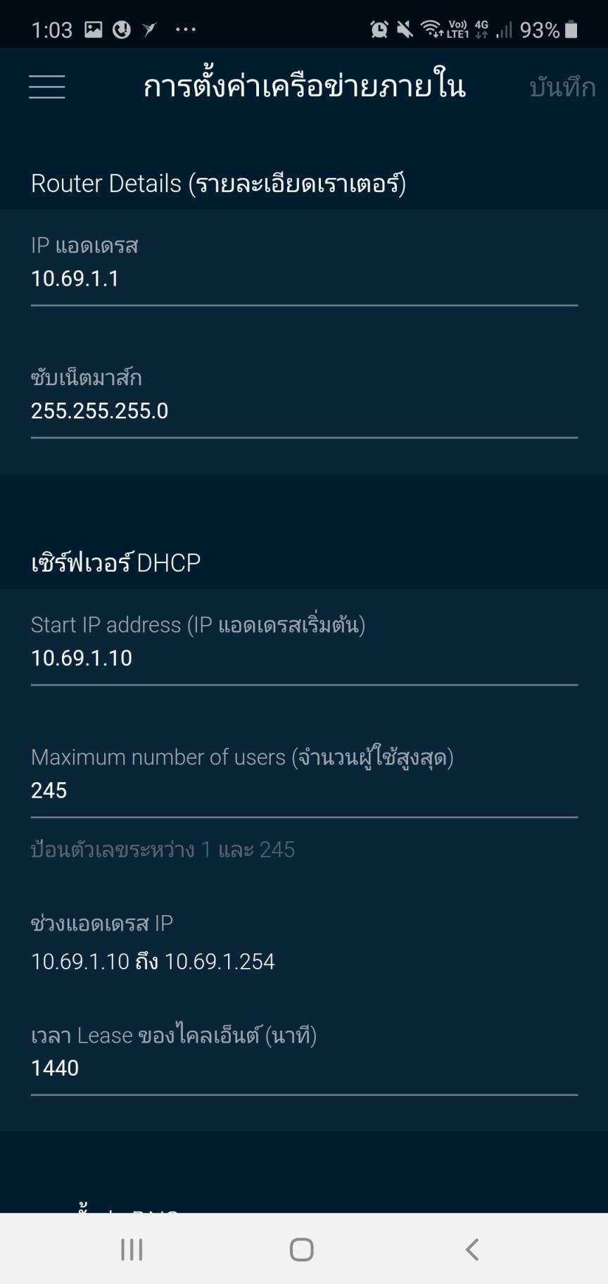 Screenshot 20191218 130342 Linksys