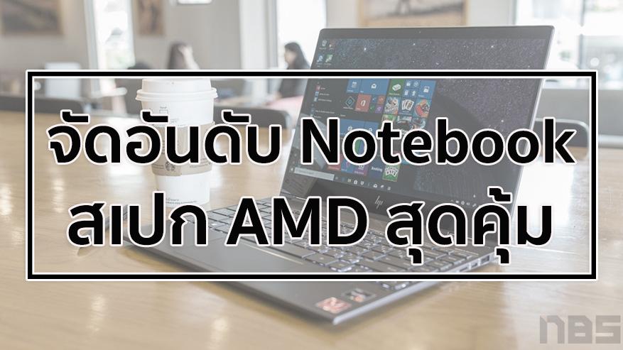 Top Chart AMD Notebook