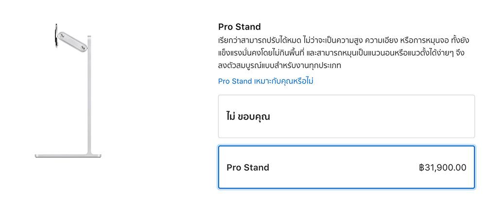 macpro 2019 thai p2