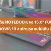 3 live ถามตอบ เลือกซื้อ Notebook 1