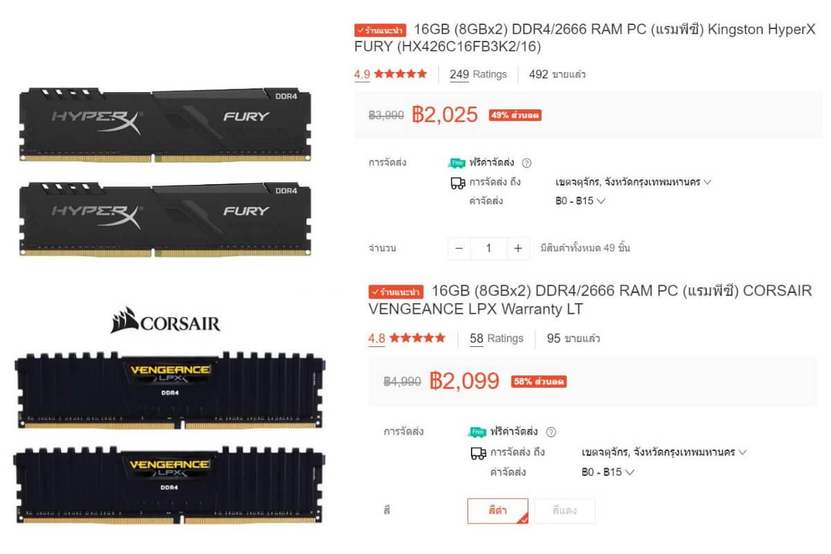 DDR4 2666