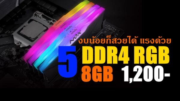DDR4 RGB jpg