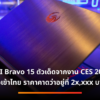 FB Post ctw 1200x628px msi bravo 15