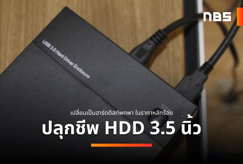 FB Post ctw 800x540px HDD