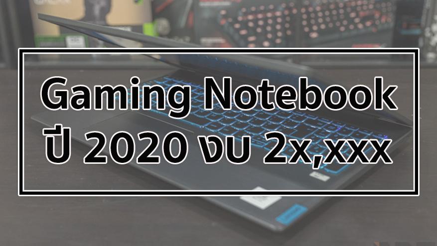 L340 Gaming Review 36