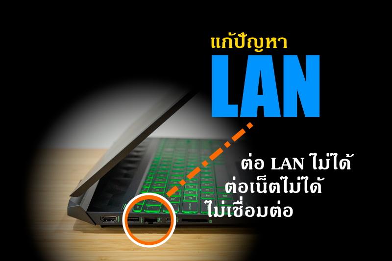 ต่อสาย LAN ไม่ได้