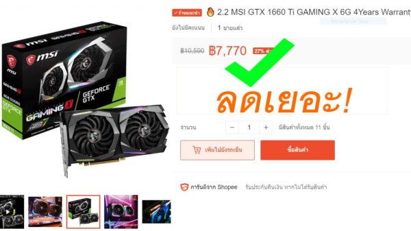 MSI GTX 1660 Ti GAMING X jpg