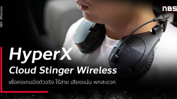 NBS 200129 pic ctw HyperX Cloud Stinger Wireless 1 1