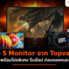 NBS 200131 pic ctw 5 monitor 1 1