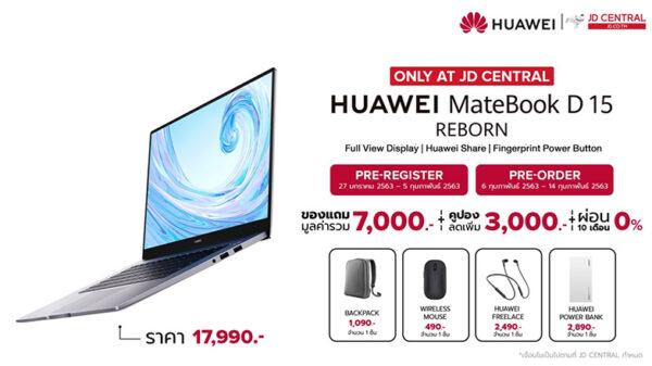 Promotion Huawei MateBook D15 copy