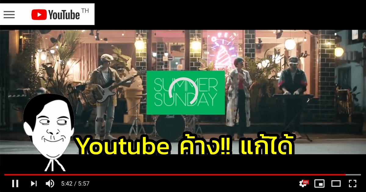 youtube load