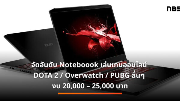 Gaming Notebook 20k 25k