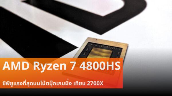 AMD Ryzen 7 4800HS cov