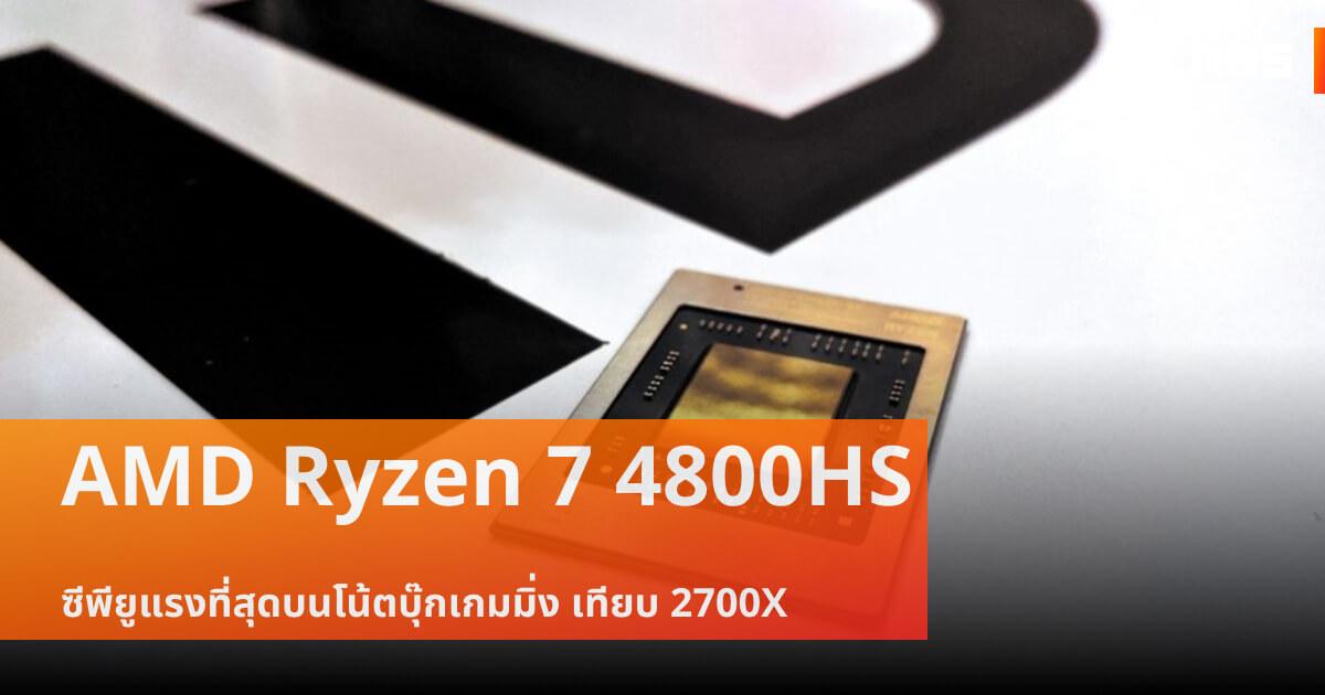 Ryzen 7 4800HS