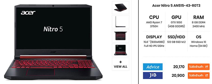 Acer Nitro 5 AN515 43 R0T3