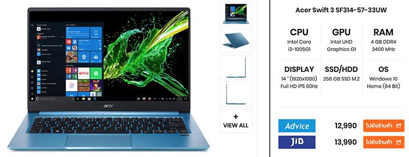 Acer Swift 3 SF314 57 33UW