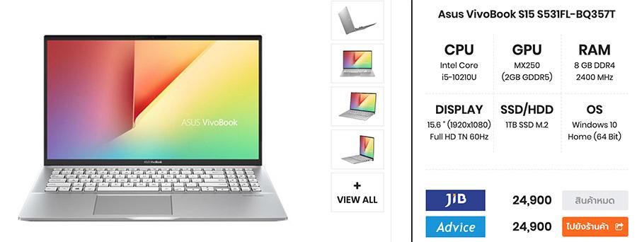 Asus VivoBook S15 S531FL BQ357T
