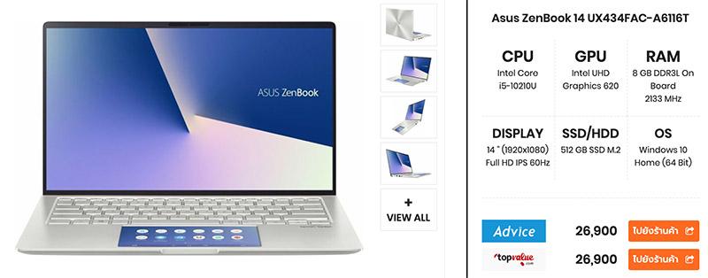 Asus ZenBook 14 UX434FAC A6116T