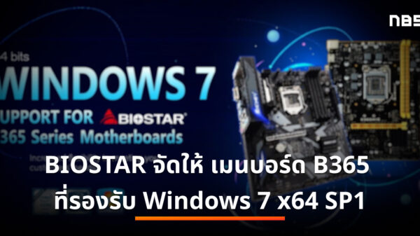 BIOSTAR Support Windows 7 cov 1