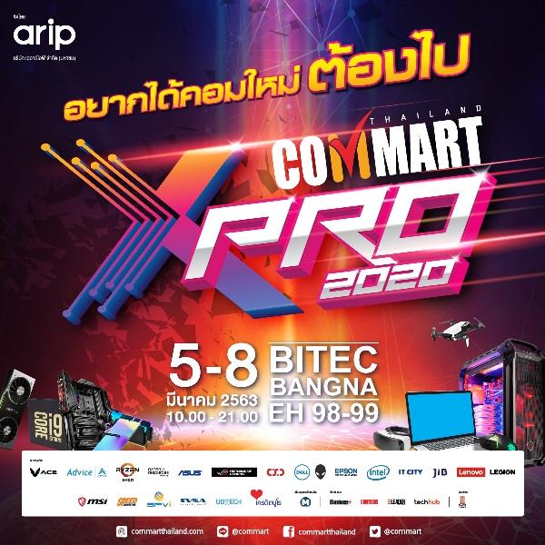 COMMART X Pro 2020