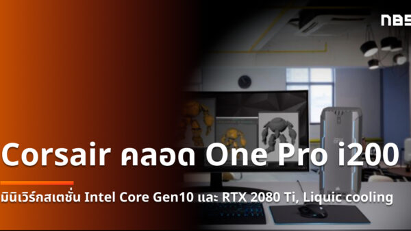 Corsair One Pro i200 cov