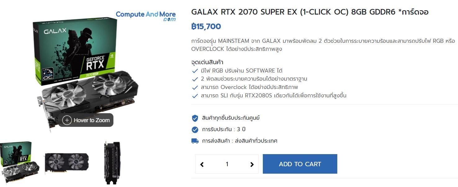 GALAX RTX 2070 SUPER EX