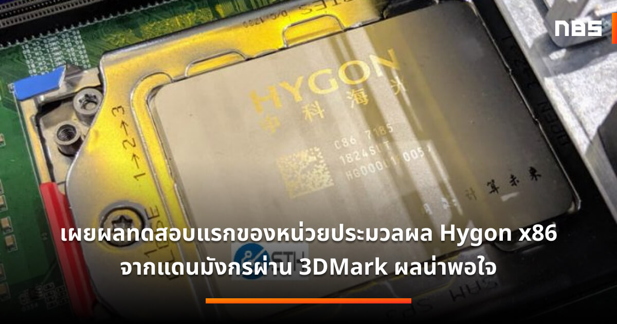 Hygon 8 Cores 16 Threads CPU
