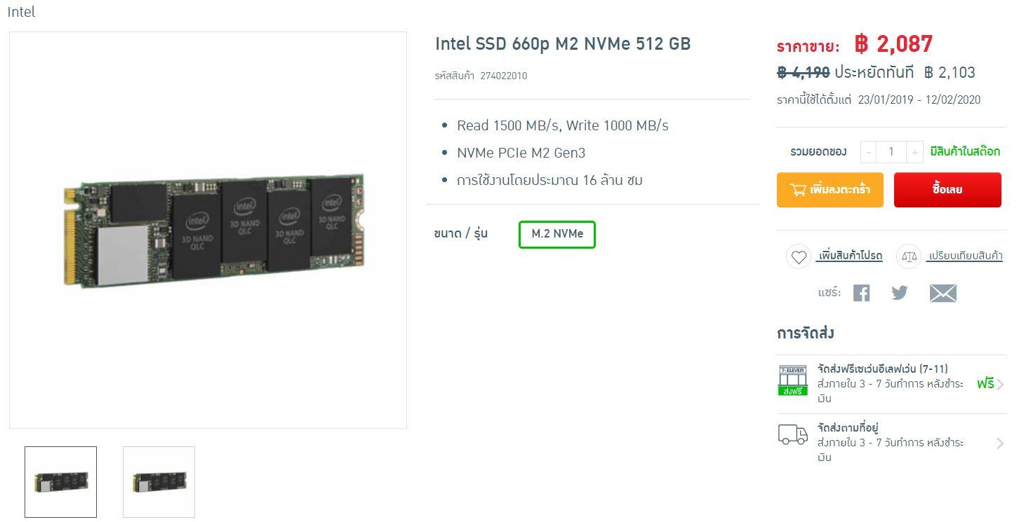 SSD M.2