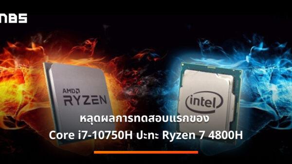 Intel X AMD 001we