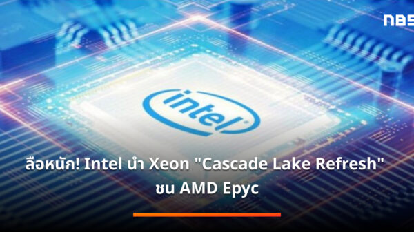 Intel Xeon new cascade Lake Re