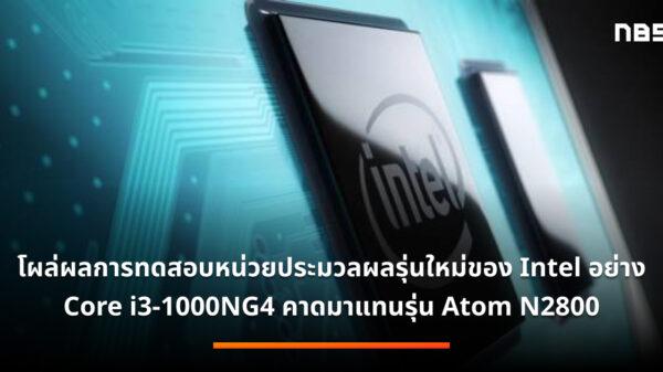 Intel chips 100w