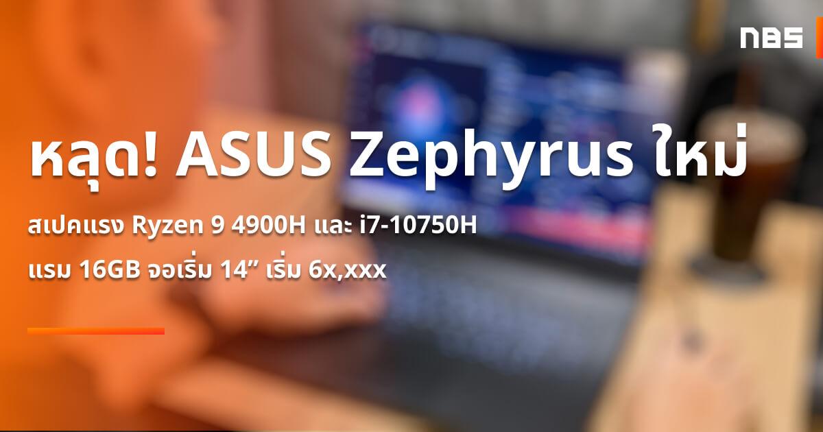 ASUS Zephyrus