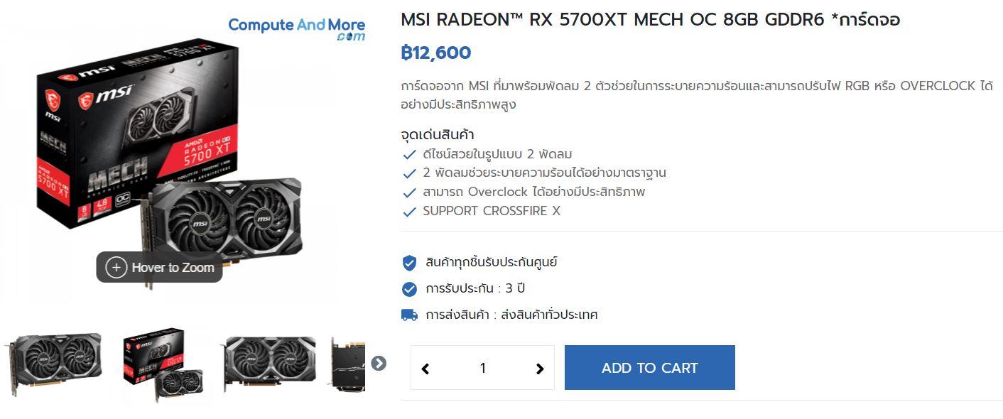 MSI RX5700XT MECH