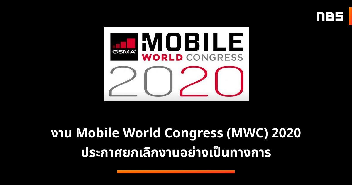 MWC 2020 100w