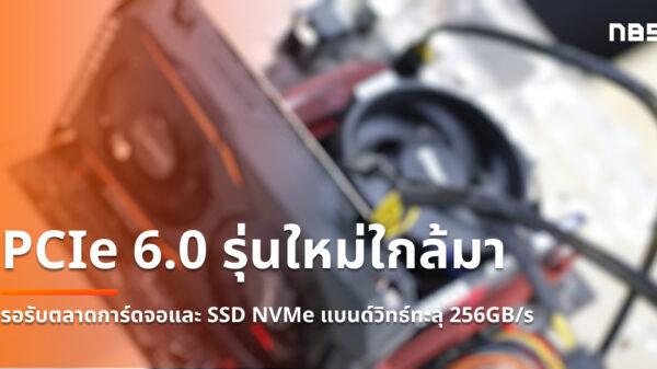 PCIe 60 cov