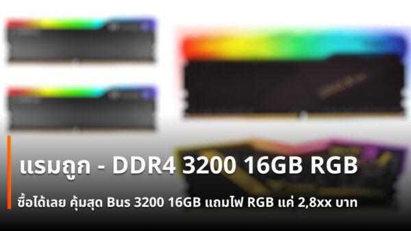 RAM DDR4 3200 16GB RGB