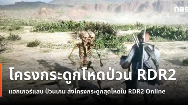 RDR2 Online cov