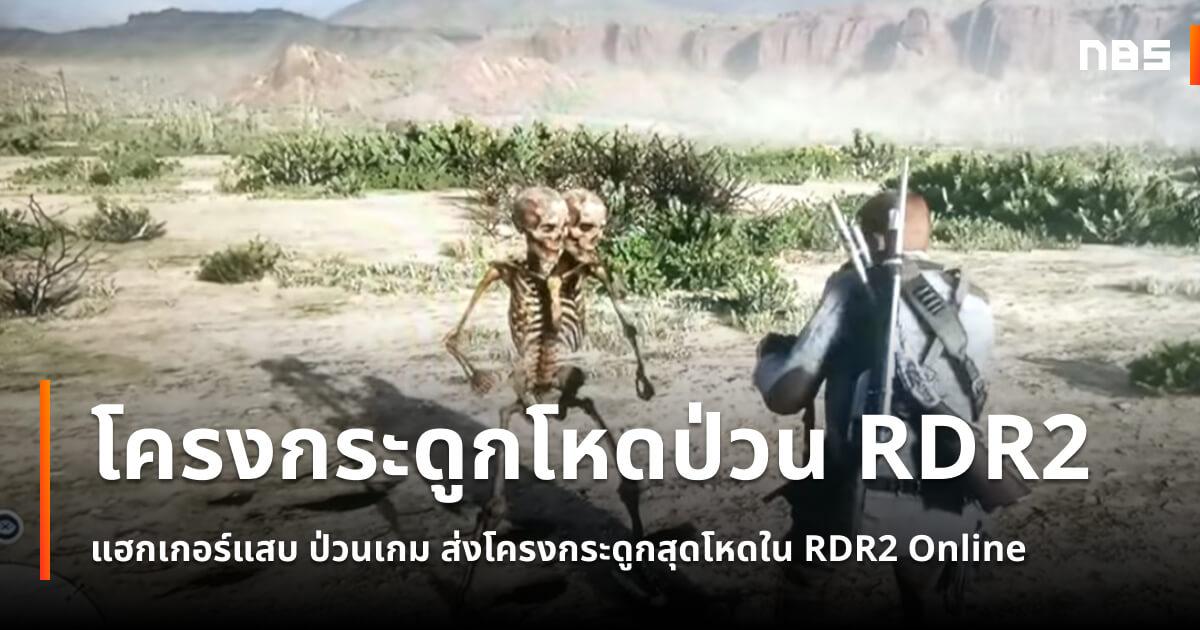 แฮกเกอร์แสบ แทรกโครงกระดูกสุดโหดทุบคุณในเกม RDR2 online