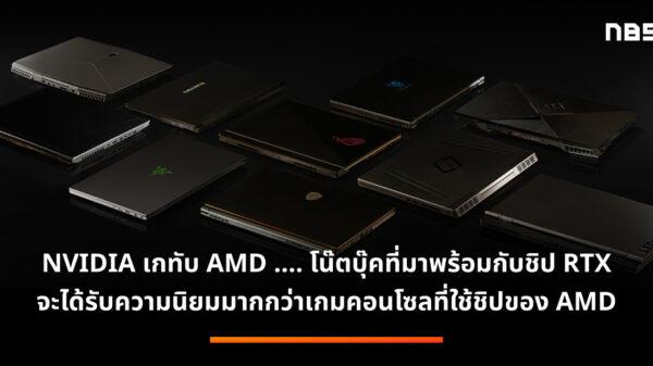 RTX laptops 100w