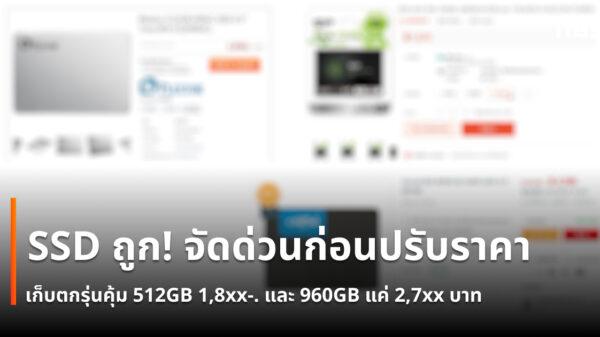 SSD 512 960GB cov