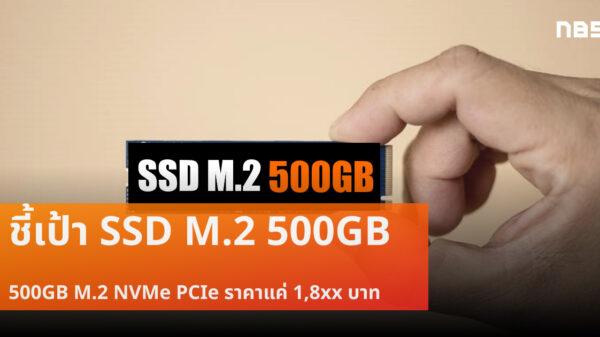 SSD M2 500GB cover